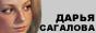 Официальный сайт Дарьи Сагаловой
